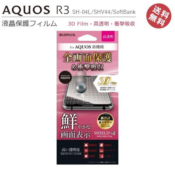AQUOSR3 SH-04L SHV44 SoftBank 保護フィルム 3DFilm 高透明 衝撃吸収 アクオスR3 AQUOSR3SH-04L 画面フィルム メール便送料無料