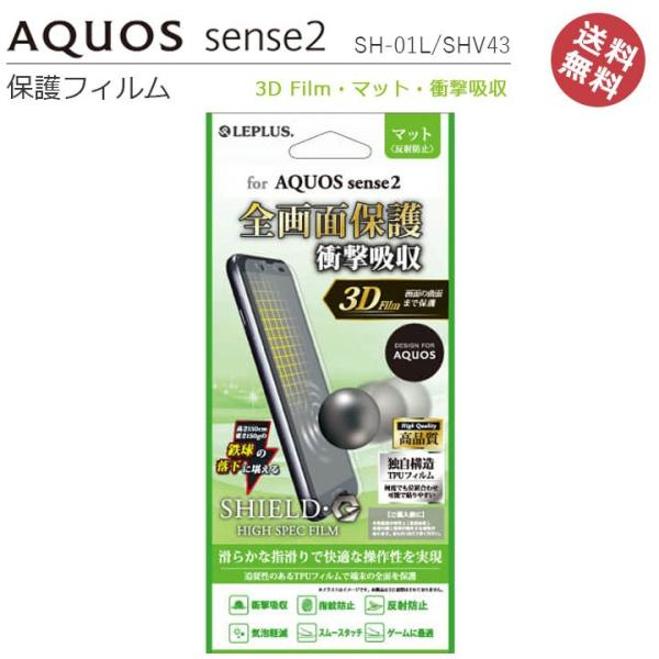 AQUOSsense2 SH-01L SHV43 SH-M08 AndroidOneS5 保護フィルム 画面フィルム 3DFilm マット 衝撃吸収 アクオスセンス2 AQUOSsense2 SH-01L メール便送料無料