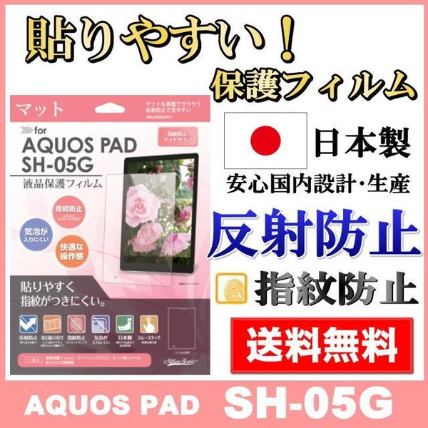 AQUOS PAD  SH-05G 液晶保護フィルム マット 日本製 液晶保護フィルム 液晶保護 画面保護 保護フィルム 画面フィルム 液晶フィルム メール便送料無料