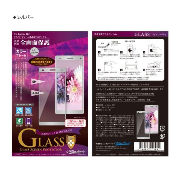 XperiaXZ2 SO-03K SOV37 液晶ガラスフィルム 全画面保護 光沢 エクスペリアXZ2 液晶保護 画面保護 XperiaXZ2SO-03K メール便送料無料|clicktrust|02