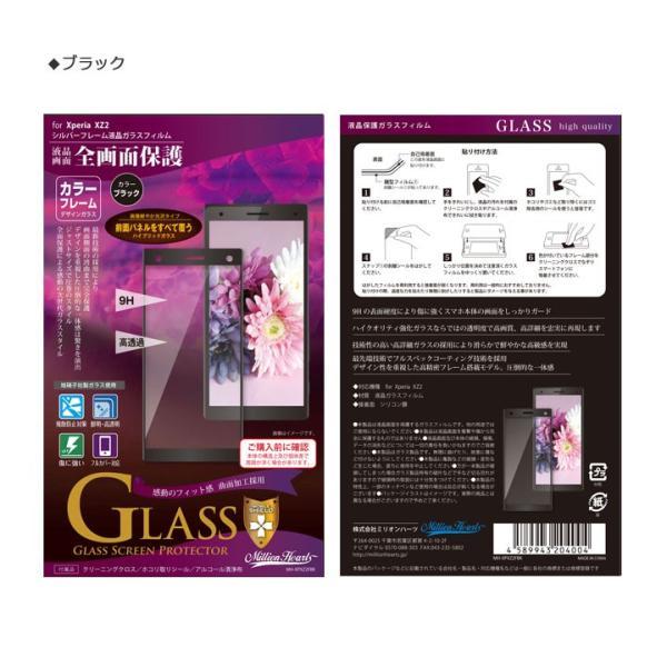 XperiaXZ2 SO-03K SOV37 液晶ガラスフィルム 全画面保護 光沢 エクスペリアXZ2 液晶保護 画面保護 XperiaXZ2SO-03K メール便送料無料|clicktrust|03