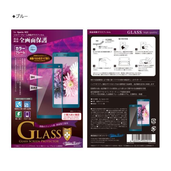 XperiaXZ2 SO-03K SOV37 液晶ガラスフィルム 全画面保護 光沢 エクスペリアXZ2 液晶保護 画面保護 XperiaXZ2SO-03K メール便送料無料|clicktrust|04