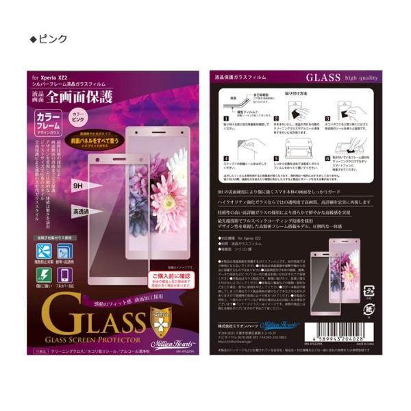 XperiaXZ2 SO-03K SOV37 液晶ガラスフィルム 全画面保護 光沢 エクスペリアXZ2 液晶保護 画面保護 XperiaXZ2SO-03K メール便送料無料|clicktrust|05