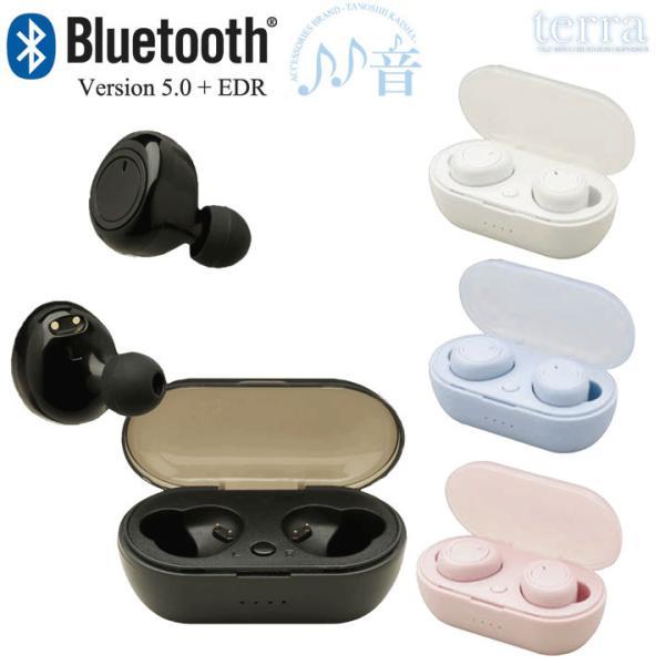 スマホBluetoothイヤホン完全ワイヤレスイヤフォン通話スマートフォンブルートゥース独立型安心日本メーカー人気かわいいおしゃ