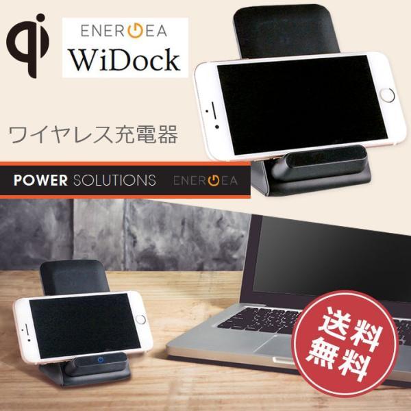 Qi チー ワイヤレス充電器 WiDock iPhone8 iPhone8Plus iPhonex スマートフォン スマホ ワイヤレス 宅配便送料無料|clicktrust
