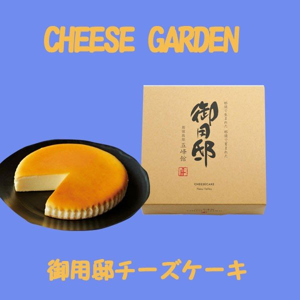 CHEESE GARDEN チーズガーデン 御用邸チーズケーキ プレゼント ギフト ハロウィン