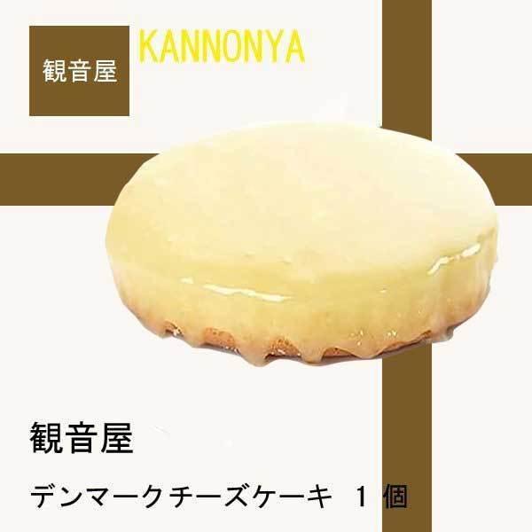 観音屋 チーズケーキ クール便  プレゼント ギフト お中元