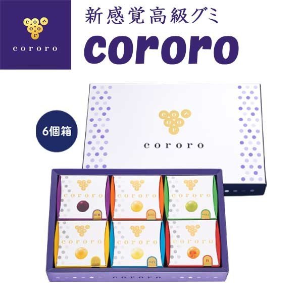 UHA味覚糖 高級グミ コロロ 6個箱セット 阪急限定  ハロウィン ギフト|climb-store