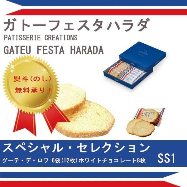 ガトーフェスタ ハラダ ラスク スペシャル・セレクション詰め合せ SS1  ギフト|climb-store