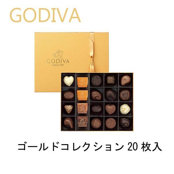 GODIVA ゴディバ ゴールドコレクション20粒入 チョコレート  残暑見舞い 敬老の日 ハロウィン ギフト|climb-store
