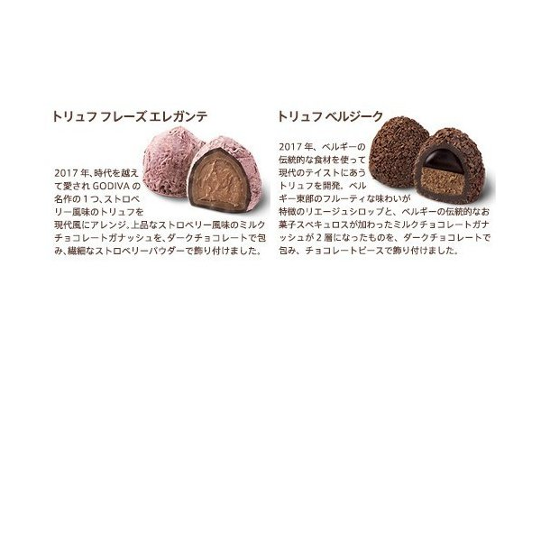 GODIVA ゴディバ レジェンデールトリュフ 6粒入 チョコレート  残暑見舞い 敬老の日 ハロウィン ギフト|climb-store|03