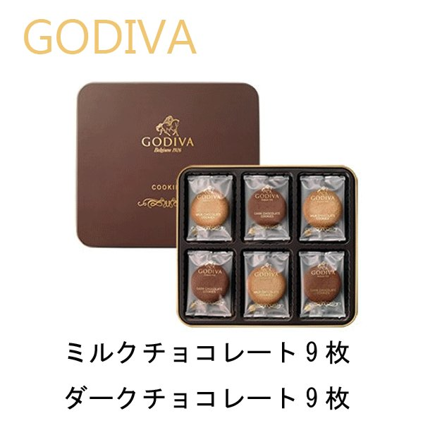GODIVA ゴディバ クッキー 18枚入 チョコレート  お中元 ギフト|climb-store