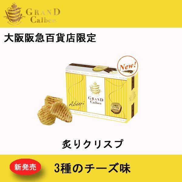 グランカルビー 炙りクリスプ 3種のチーズ味 阪急梅田限定  敬老の日 ハロウィン ギフト|climb-store