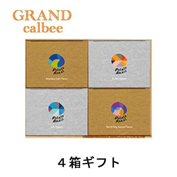グランカルビー 4箱ギフトボックス プレゼント ギフト ハロウィン ポテトチップス