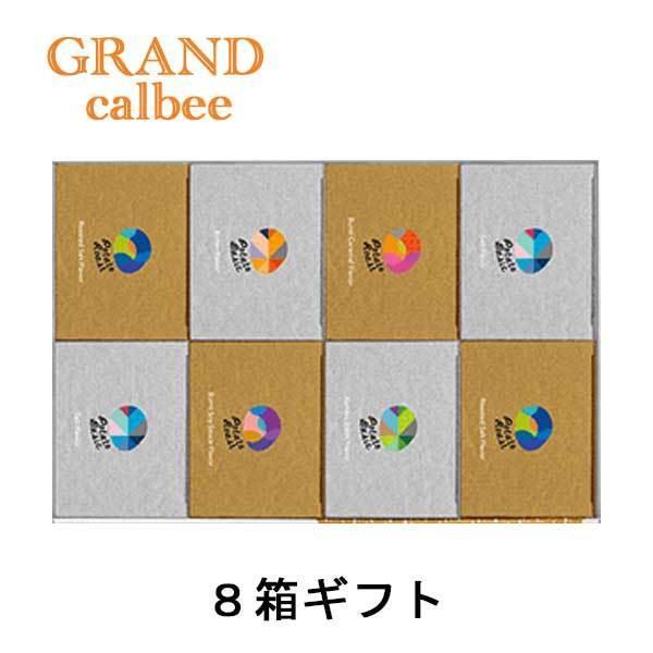 グランカルビー 8箱ギフトボックス プレゼント ギフト お中元 ポテトチップス