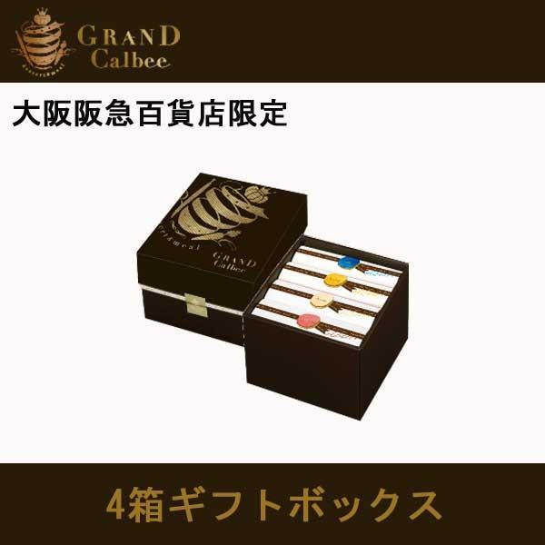 グランカルビー 炙りクリスプ 4箱ギフトボックス 阪急梅田限定  お中元 ギフト|climb-store