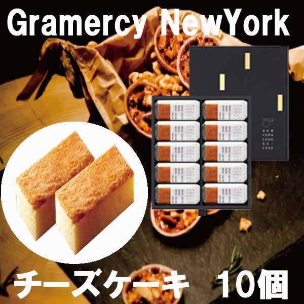 GRAMERCY NEWYORK ニューヨークチーズケーキ 10個