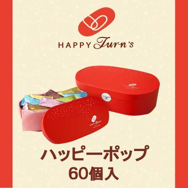 亀田製菓 ハッピーターンズ happy turn's ハッピーポップ60個  |climb-store