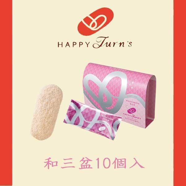 亀田製菓 ハッピーターンズ happy turn's 和三盆10個入 クリスピータイプ  ハロウィン ギフト  |climb-store