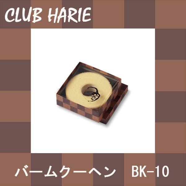 クラブハリエ バームクーヘン 10サイズ  敬老の日 ハロウィン ギフト|climb-store