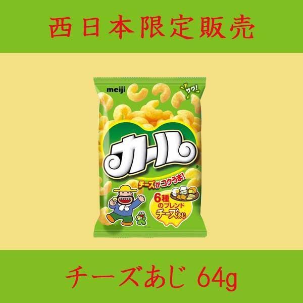 西日本限定販売 カール チーズあじ  プレゼント ギフト ハロウィン