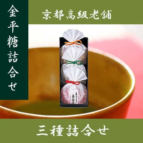 緑寿庵清水 金平糖三種詰合せ こんぺいとう  ギフト|climb-store|02
