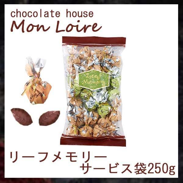 monloire モンロワール サービス袋 リーフメモリー プレゼント ギフト ハロウィン