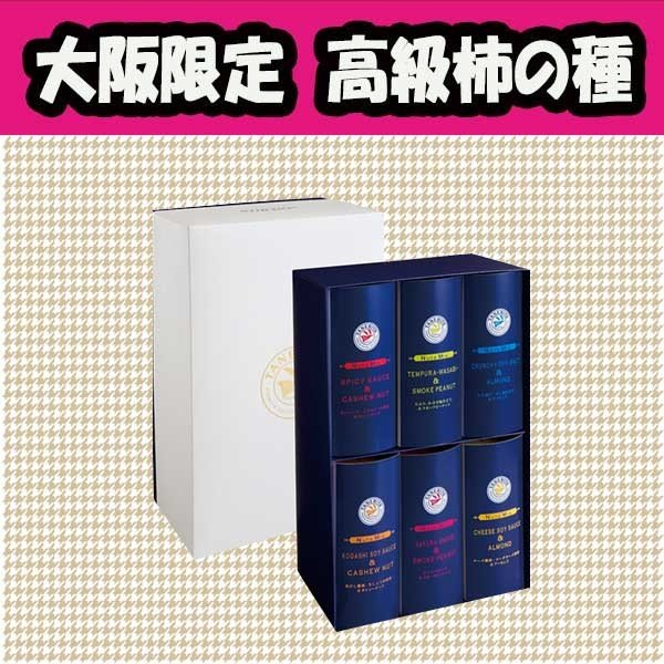 亀田製菓 TANEBITS 7種類の味から選べる6箱入  敬老の日 ハロウィン ギフト 柿の種 climb-store