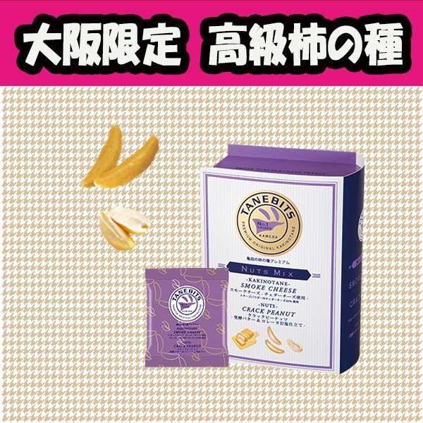 亀田製菓 TANEBITS スモークチーズ&クラックピーナッツ  プレゼント ギフト お中元 柿の種