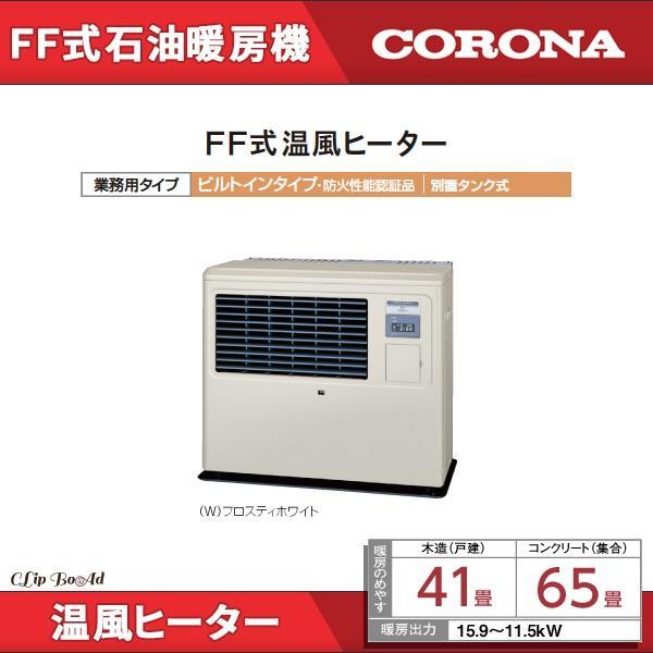 コロナ FF式石油暖房機 温風ヒーター 石油ストーブ 40畳から56畳 カラー:W(フロスティホワイト) FF-B16014-W