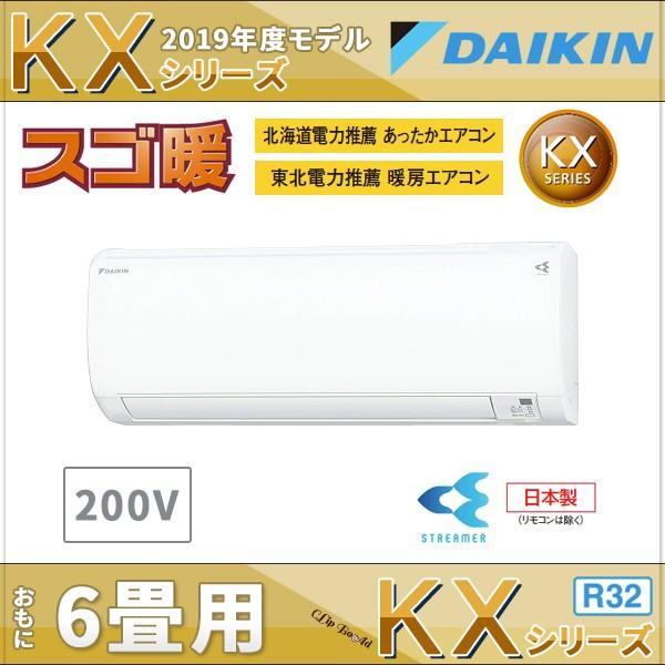 ダイキン工業 エアコン 寒冷地仕様 2.2kw スゴ暖(スゴダン) F22WTKXP-W ホワイト 主に6畳用の画像