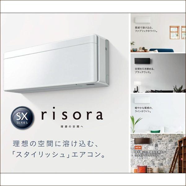 ダイキンエアコン 6畳用 risora(リソラ) SXシリーズ 2019年モデル S22WTSXS-F(-K)(-W)(-N) 単相100V