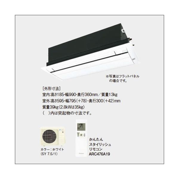 ダイキン 天井埋め込みエアコン1方向 16畳用 S50RCV ハウジングエアコン 天井カセット形 標準パネル仕様