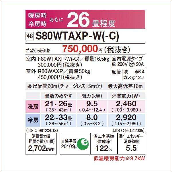 ダイキンエアコン 26畳用 AXシリーズ S80WTAXP-W 単相200V さらら除湿/ストリーマ空気清浄/自動お掃除