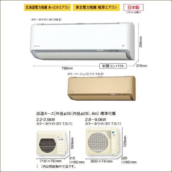 ダイキンエアコン 29畳用 RXシリーズ S90WTRXV-W うるさら7 室外電源タイプ(単相200V) 加湿・除湿/ストリーマ空気清浄/自動お掃除