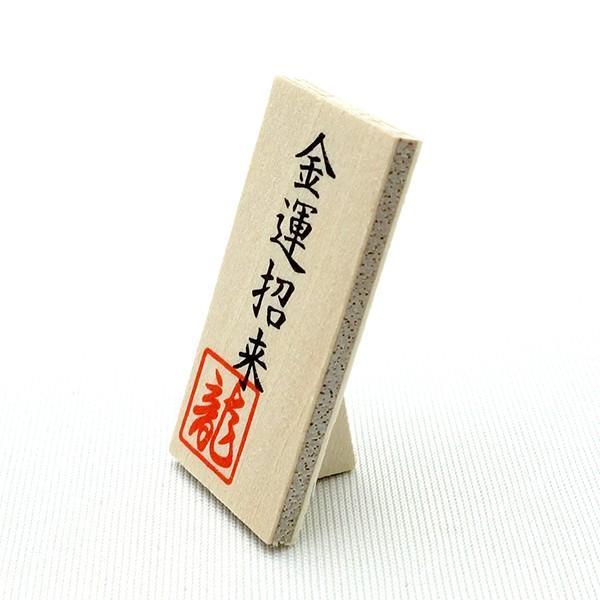 お正月飾り 亥(いのしし) の置物 ちりめん 座布団・立札付き 「金運丸亥」  リュウコドウ  日本製(京都) かわいい亥年のお正月飾り|clipboad|09