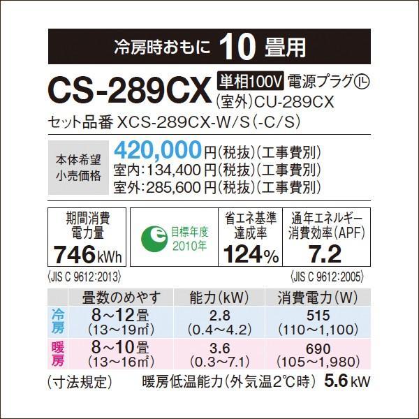 パナソニックエアコン 10畳用 Eolia Xシリーズ CS-289CX-W 単相100V 量販店モデル【CS-X289C-W】同等機種