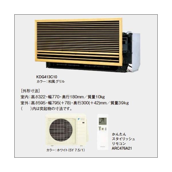 ダイキン 壁埋め込みエアコン 10畳用 S28RMV ハウジングエアコン 壁ビルトイン形 前面グリル+据付枠セット