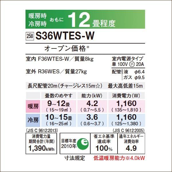 ダイキン エアコン 12畳用 2019年モデル Eシリーズ S36WTES-W 単相100V ※ストリーマはついていません|clipboad|05
