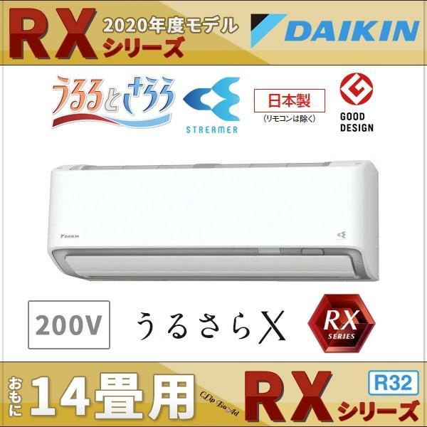 ダイキンエアコン 14畳用 RXシリーズ S40XTRXP-W うるさらX 単相200V 加湿・除湿/ストリーマ空気清浄/自動お掃除