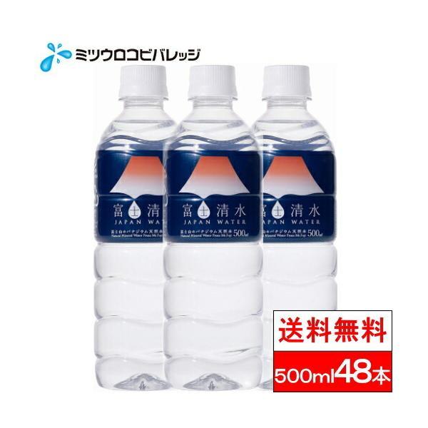 水ミネラルウォーターバナジウム天然水500ml48本富士清水ミツウロコ軟水ギフトこどもの日母の日