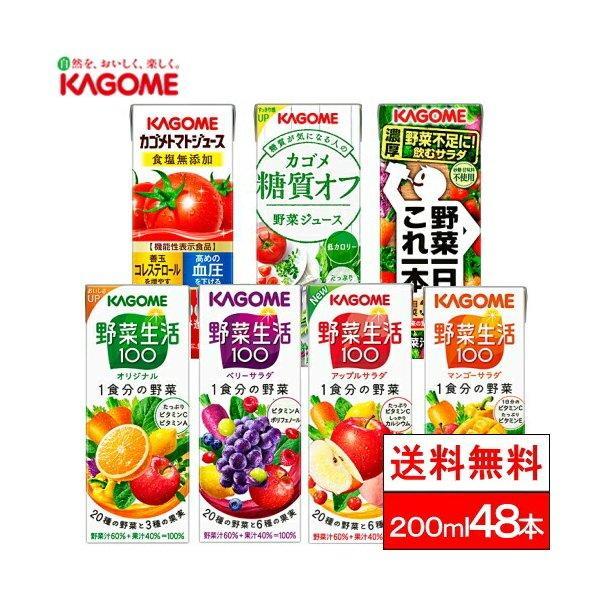 カゴメ選べる野菜ジュース200ml×48本野菜生活トマトジュースギフト