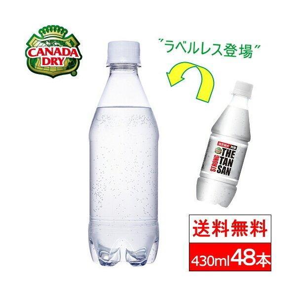 炭酸水ザ・タンサン・ストロングラベルレス430mlPET48本コーラオンライン コカコーラギフトこどもの日母の日