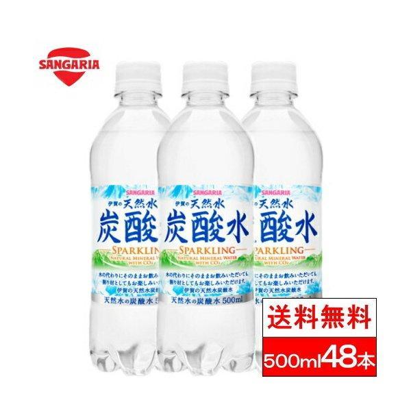 炭酸水500ml48本サンガリア伊賀の天然水炭酸水プレーンギフトこどもの日母の日