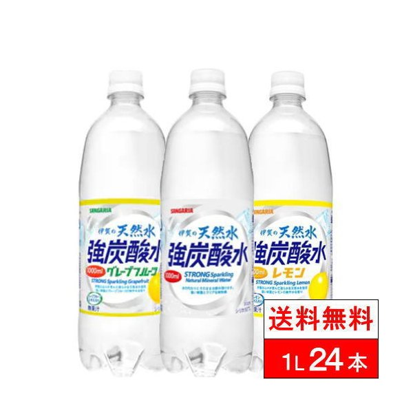 強炭酸水1000ml24本サンガリア伊賀の天然水強炭酸水プレーンレモングレープフルーツライムギフトこどもの日母の日