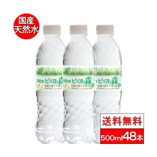 水ミネラルウォーター500ml48本送料無料ピュアの森天然水軟水ギフト