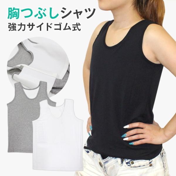 両サイドゴム式nac-02 胸つぶし ナベシャツ なべシャツ 胸潰 トラシャツ  綿 生地 スポーツウェア