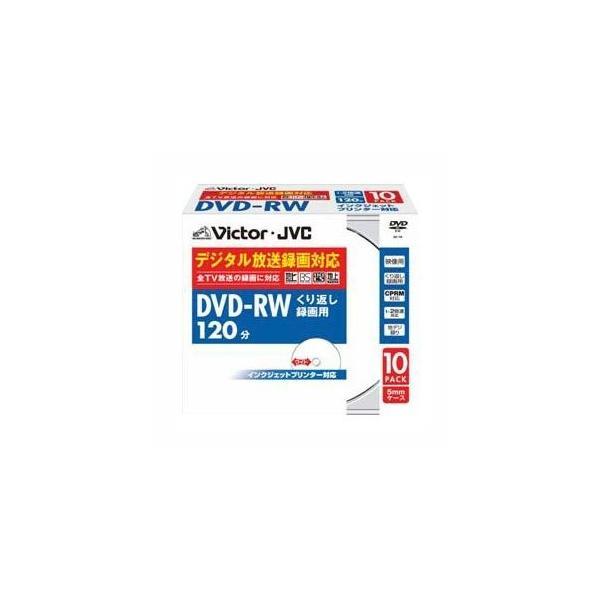 Victor 映像用DVD-RW CPRM対応 2倍速 120分 4.7GB ホワイトプリンタブル 10枚 VD-W120PV10|clorets