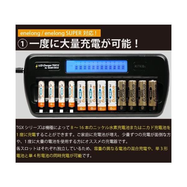 ニッケル水素充電池用充電器 単3単4兼用 ホワイト 12|clorets|02