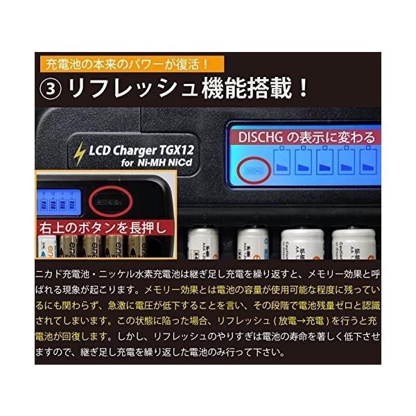 ニッケル水素充電池用充電器 単3単4兼用 ホワイト 12|clorets|04